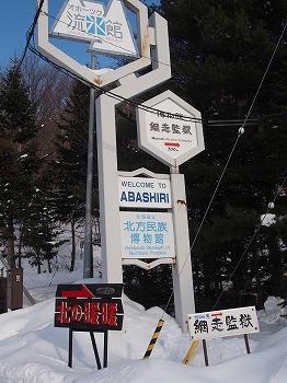 abashiri25.jpg