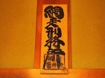 abashiri26.jpg