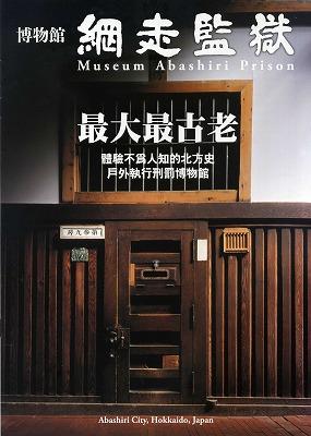 abashiri263.jpg