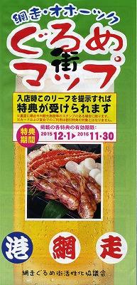 abashiri265.jpg