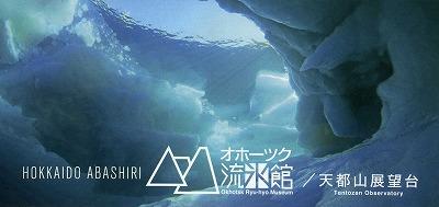 abashiri266.jpg