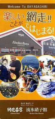 abashiri267.jpg