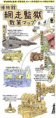 abashiri269.jpg