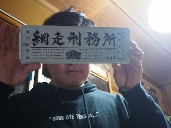 abashiri27.jpg
