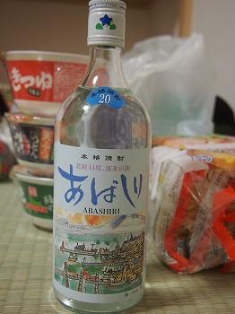abashiri270.jpg