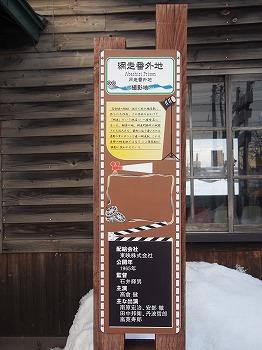 abashiri273.jpg