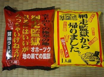 abashiri282.jpg