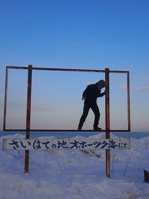 abashiri293.jpg