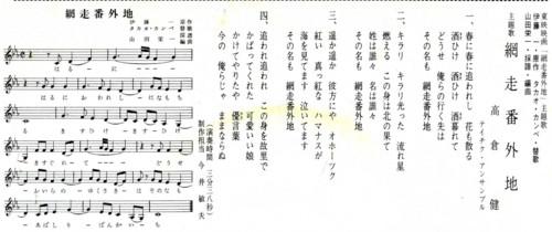 abashiri304.jpg