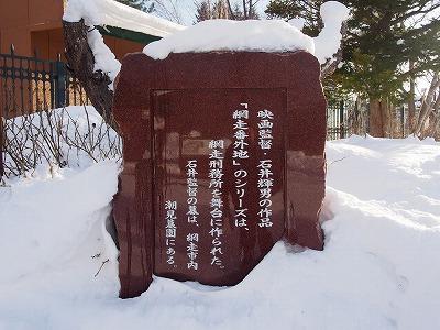 abashiri35.jpg