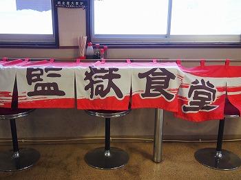 abashiri36.jpg