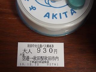 akita18.jpg