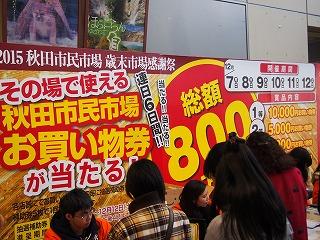 akita46.jpg