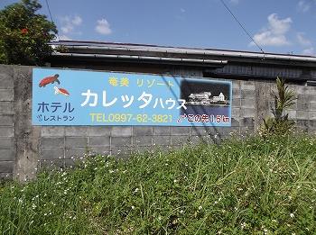amamiooshima314.jpg