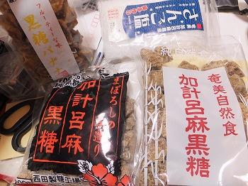 amamiooshima356.jpg