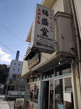 amamiooshima358.jpg