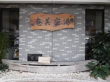 amamiooshima396.jpg