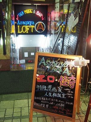 asagaya-loft30.jpg