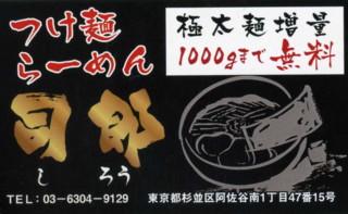 asagaya-shiro3.jpg
