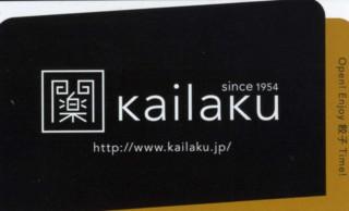 ikebukuro-kailaku6.jpg
