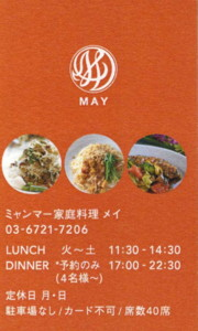 meguro-may6.jpg