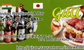 morishita-curryshop-gita12.jpg