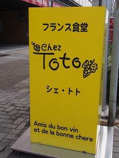 nagoya-chez-toto1.jpg