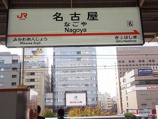nagoya-street105.jpg