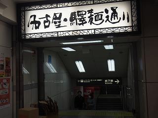 nagoya-street107.jpg