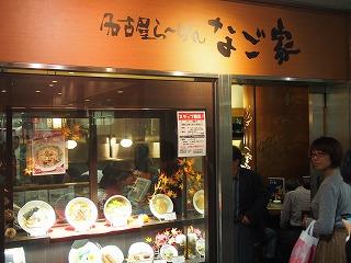 nagoya-street112.jpg