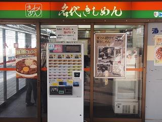 nagoya-street113.jpg