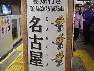 nagoya-street122.jpg
