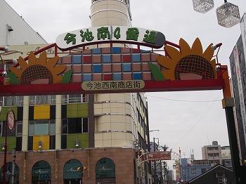 nagoya-street193.jpg