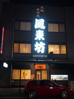 nagoya-street249.jpg