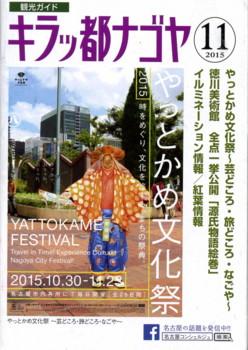 nagoya-street295.jpg