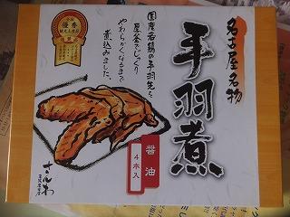 nagoya-street303.jpg