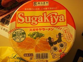 nagoya-sugakiya36.jpg