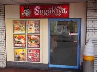 nagoya-sugakiya39.jpg