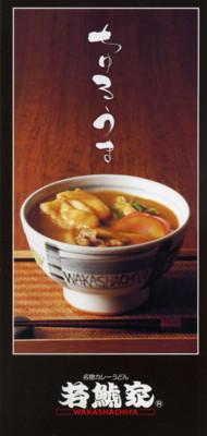 nagoya-wakashachiya11.jpg