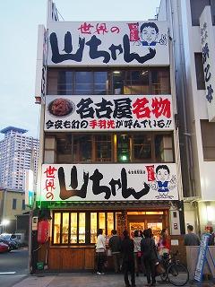 nagoya-yamachan12.jpg