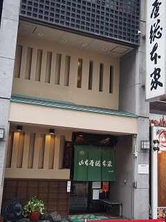 nagoya-yamamotoya15.jpg