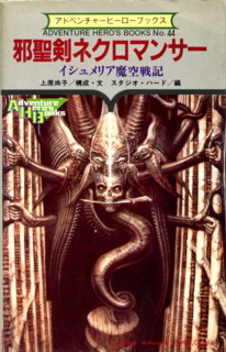 necromancer-game-book1.jpg