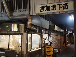 seto-tashiro3.jpg