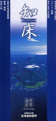 shiretoko153.jpg