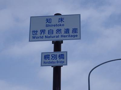 shiretoko157.jpg