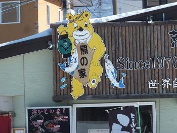 shiretoko177.jpg