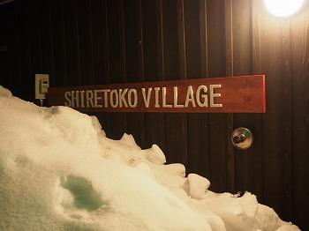 shiretoko19.jpg