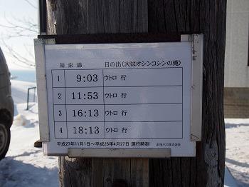 shiretoko204.jpg