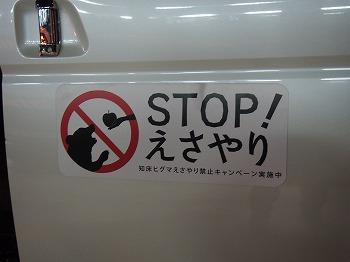 shiretoko49.jpg