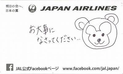 tokyo-airport104.jpg